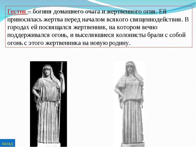 Гестия – богиня домашнего очага и жертвенного огня. Ей приносилась жертва пер...