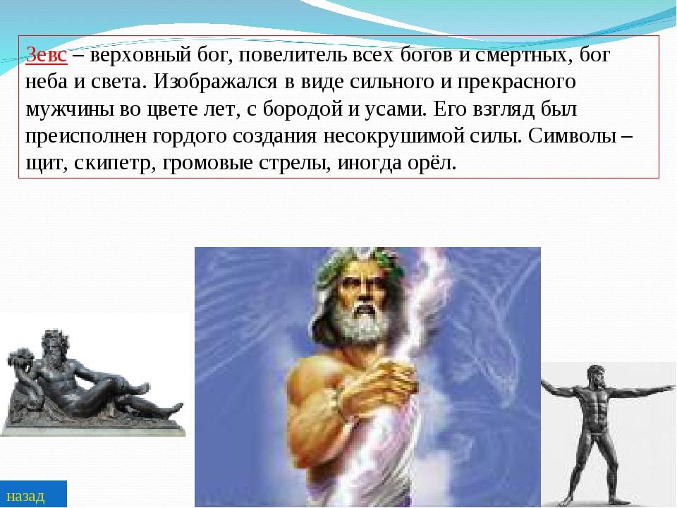Зевс – верховный бог, повелитель всех богов и смертных, бог неба и света. Изо...