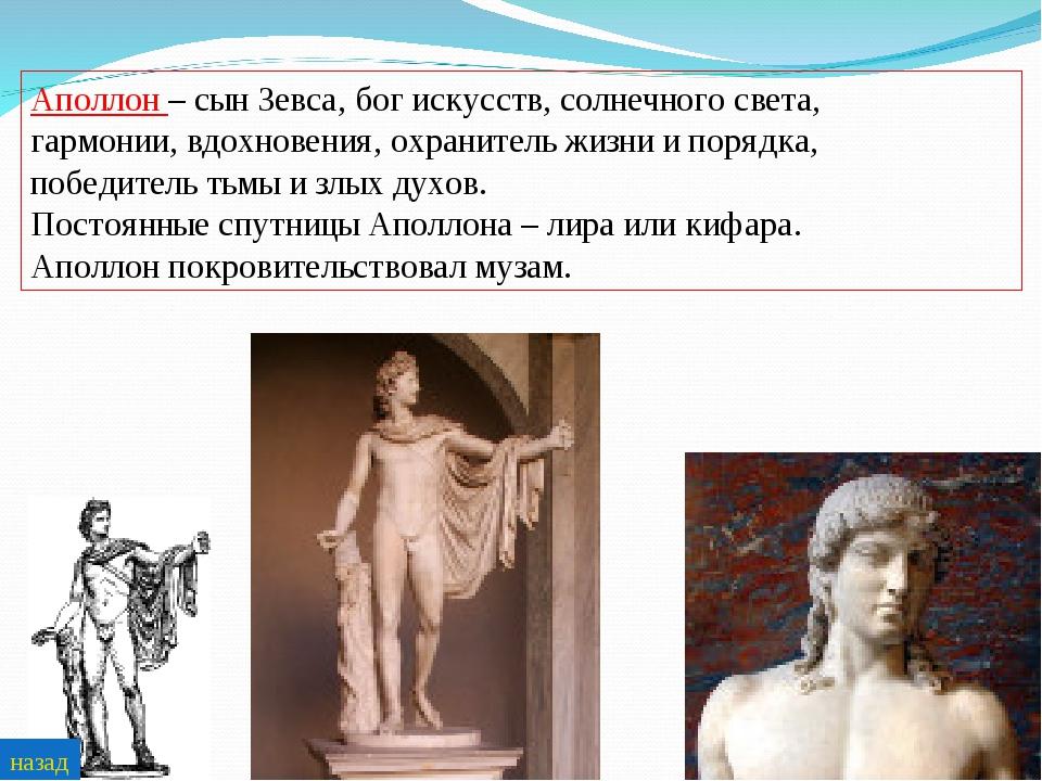 Аполлон – сын Зевса, бог искусств, солнечного света, гармонии, вдохновения, о...