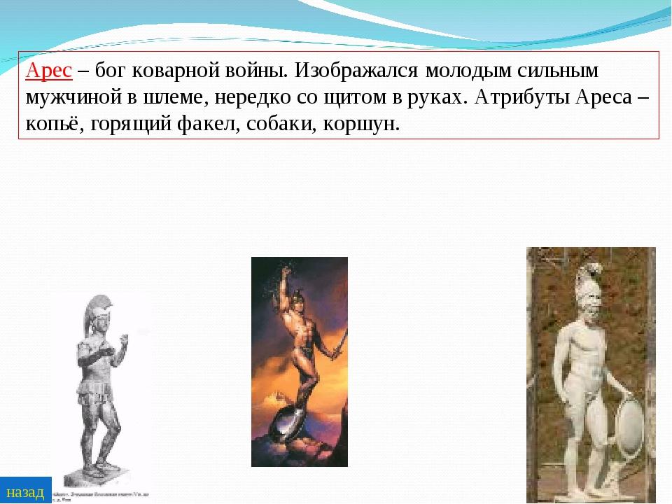 Арес – бог коварной войны. Изображался молодым сильным мужчиной в шлеме, нере...