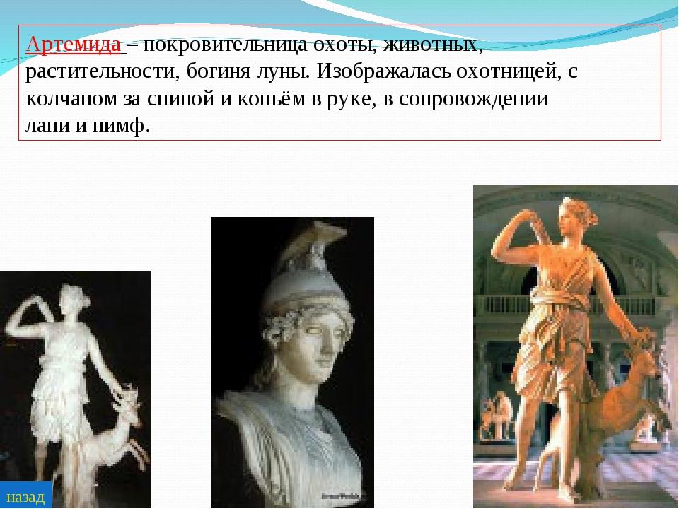 Артемида – покровительница охоты, животных, растительности, богиня луны. Изоб...