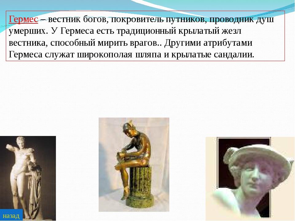 Гермес – вестник богов, покровитель путников, проводник душ умерших. У Гермес...