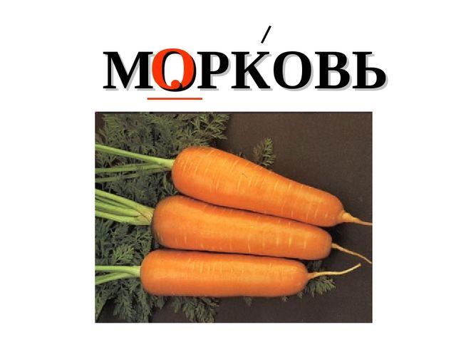 О М . РКОВЬ