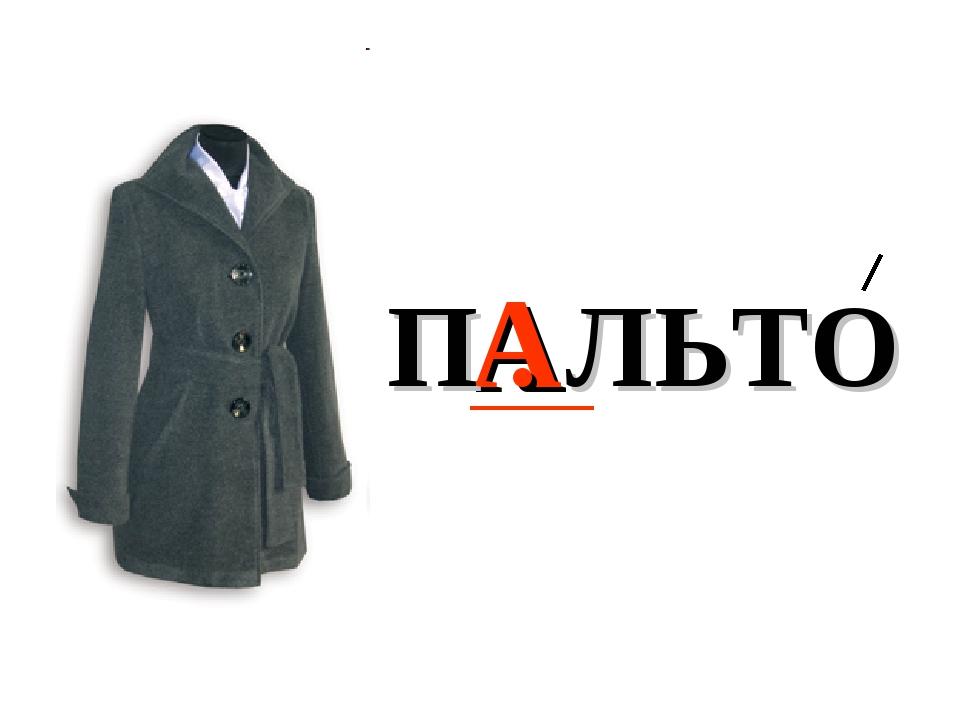 А П . ЛЬТО
