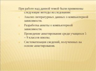 При работе над данной темой были применены следующие методы исследования: Ана