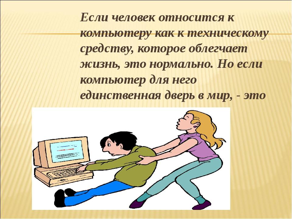 Если человек относится к компьютеру как к техническому средству, которое обл...