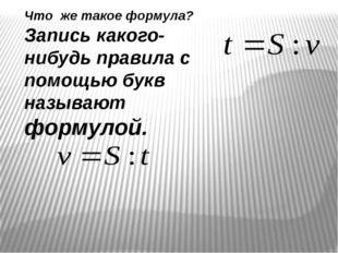 Что же такое формула? Запись какого-нибудь правила с помощью букв называют фо