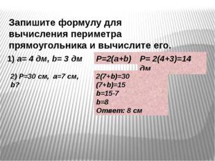 Запишите формулу для вычисления периметра прямоугольника и вычислите его. 1)