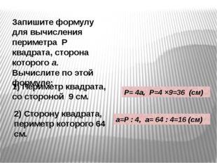 Запишите формулу для вычисления периметра Р квадрата, сторона которого а. Выч