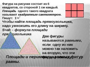 Фигура на рисунке состоит из 6 квадратов, со стороной 1 см каждый. Площадь од