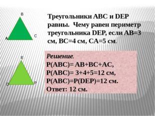 A B C D E P Треугольники ABC и DEP равны. Чему равен периметр треугольника D