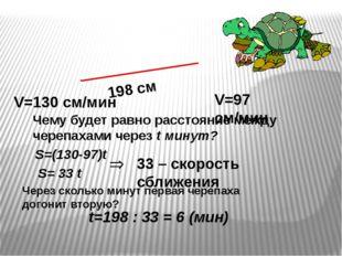 198 см V=130 cм/мин V=97 см/мин Чему будет равно расстояние между черепахами