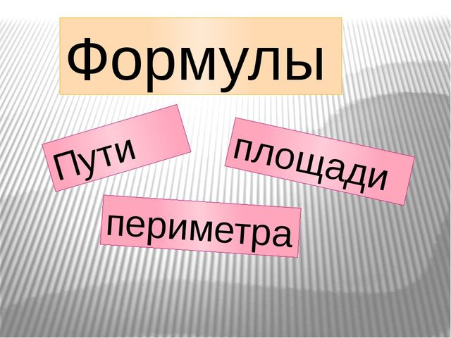 Формулы Пути площади периметра