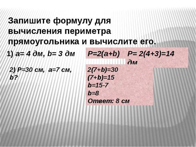 Запишите формулу для вычисления периметра прямоугольника и вычислите его. 1)...