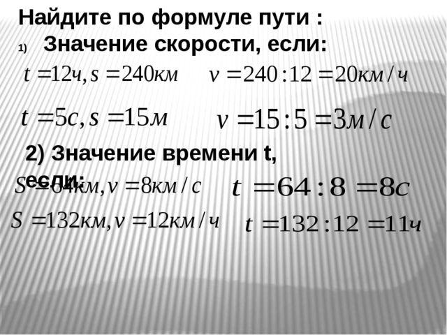 Найдите по формуле пути : Значение скорости, если: 2) Значение времени t, если: