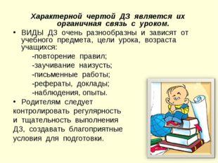 Характерной чертой ДЗ является их органичная связь с уроком. ВИДЫ ДЗ очень ра