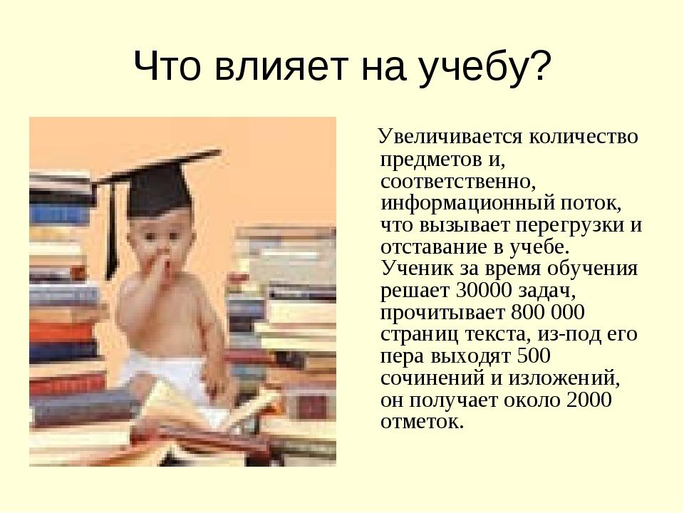 Что влияет на учебу? Увеличивается количество предметов и, соответственно, ин...