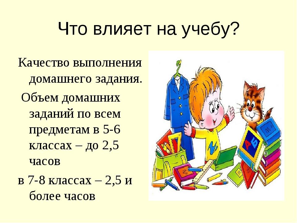 Что влияет на учебу? Качество выполнения домашнего задания. Объем домашних за...