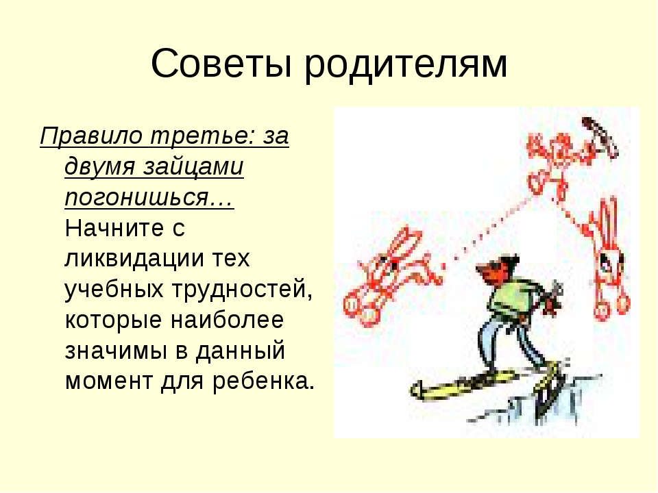 Советы родителям Правило третье: за двумя зайцами погонишься… Начните с ликви...