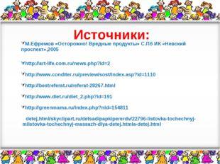 Источники: М.Ефремов «Осторожно! Вредные продукты» С.Пб ИК «Невский проспект»
