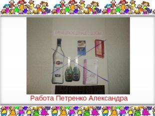 Работа Петренко Александра