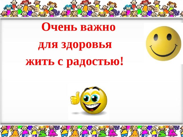 Очень важно для здоровья жить с радостью!