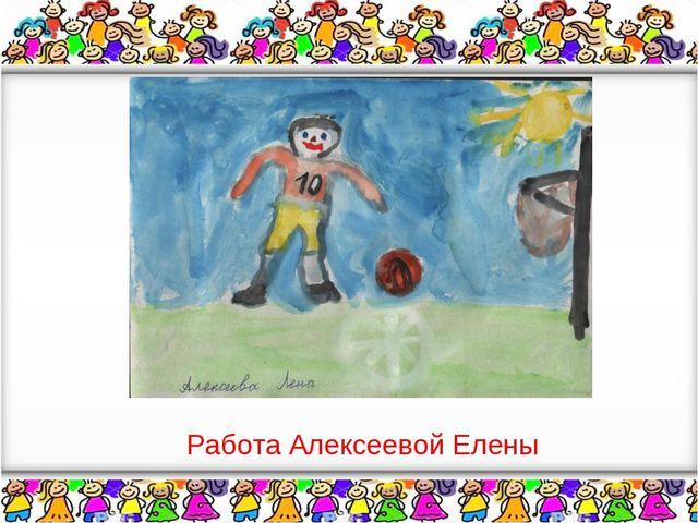 Работа Алексеевой Елены