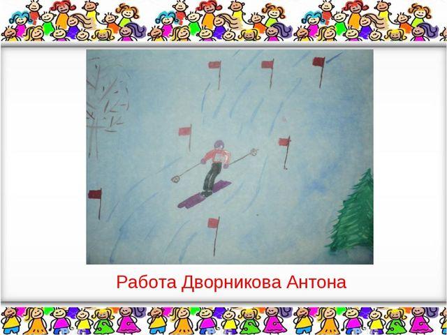 Работа Дворникова Антона