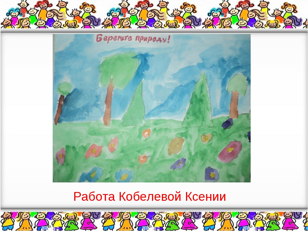 Работа Кобелевой Ксении