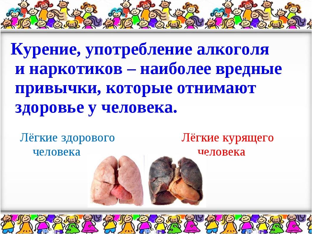 Курение, употребление алкоголя и наркотиков – наиболее вредные привычки, кото...