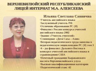 ВЕРХНЕВИЛЮЙСКИЙ РЕСПУБЛИКАНСКИЙ ЛИЦЕЙ ИНТЕРНАТ М.А. АЛЕКСЕЕВА Ильина Светлана