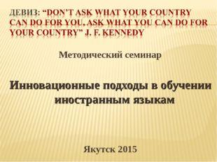 Методический семинар Инновационные подходы в обучении иностранным языкам Якут