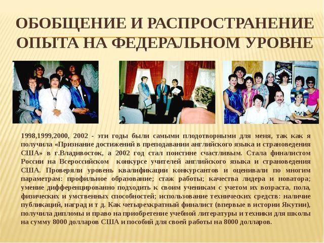ОБОБЩЕНИЕ И РАСПРОСТРАНЕНИЕ ОПЫТА НА ФЕДЕРАЛЬНОМ УРОВНЕ 1998,1999,2000, 2002...