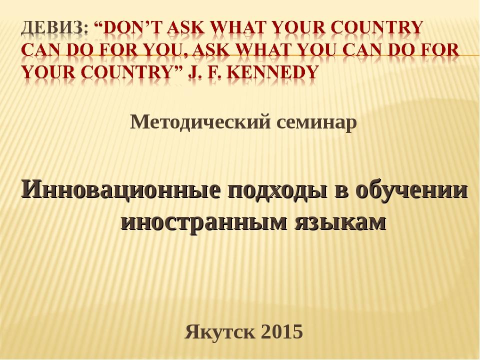 Методический семинар Инновационные подходы в обучении иностранным языкам Якут...