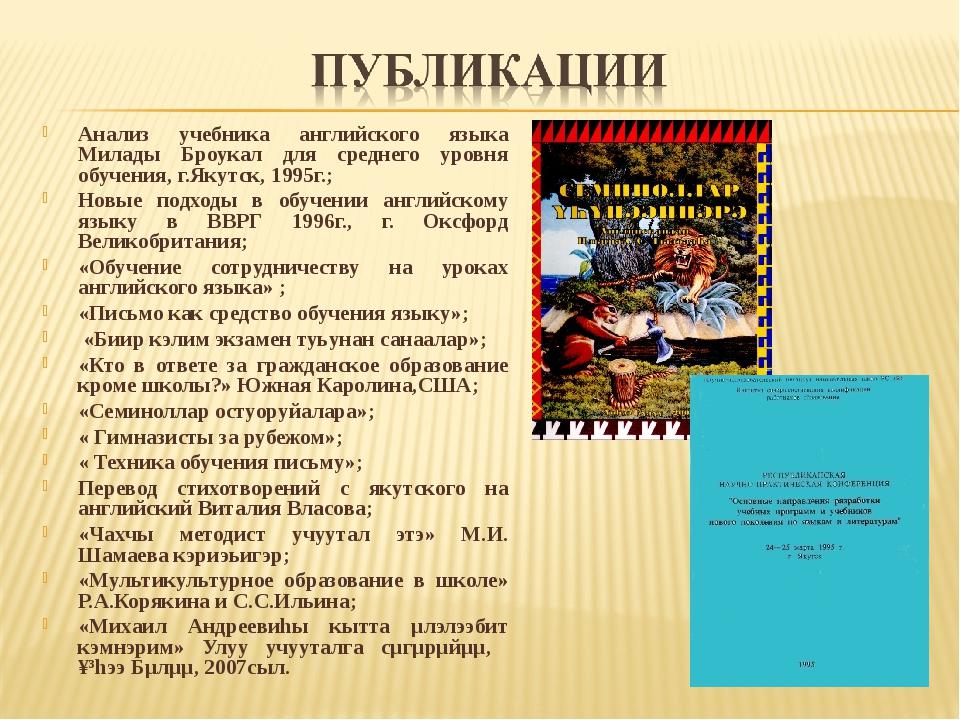 Анализ учебника английского языка Милады Броукал для среднего уровня обучения...