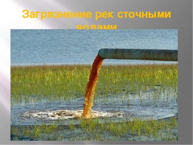 Загрязнение рек сточными водами