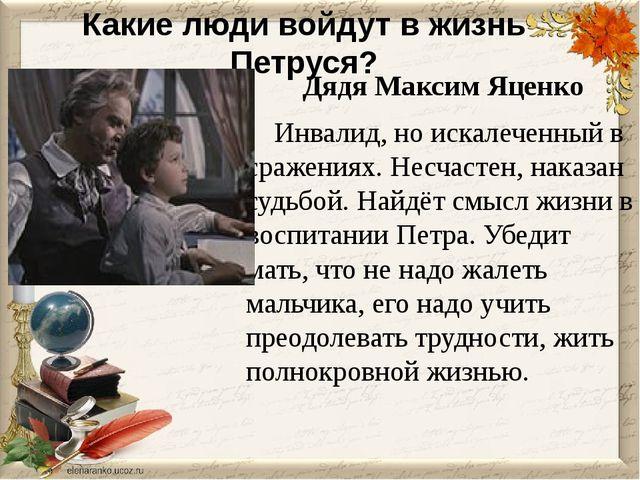 Какие люди войдут в жизнь Петруся? Дядя Максим Яценко Инвалид, но искалеченны...