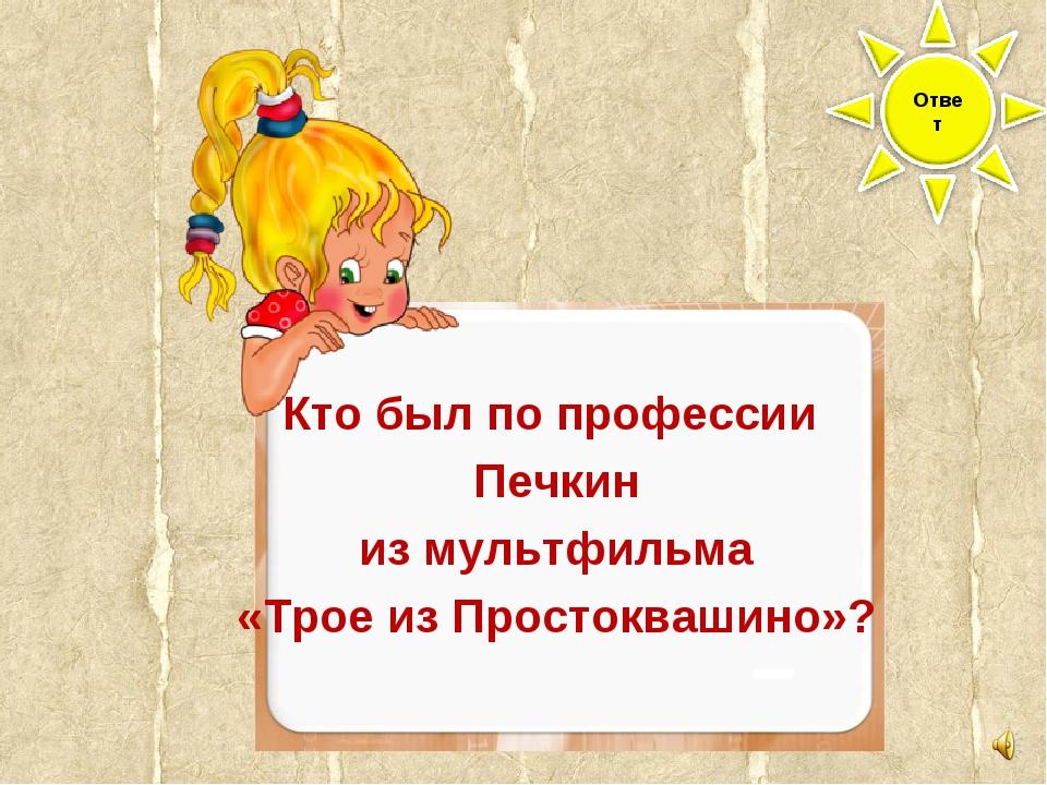 Кто был по профессии Печкин из мультфильма «Трое из Простоквашино»?