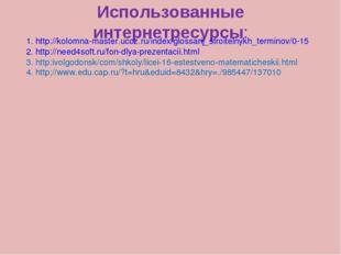 Использованные интернетресурсы: 1. http://kolomna-master.ucoz.ru/index/glossa