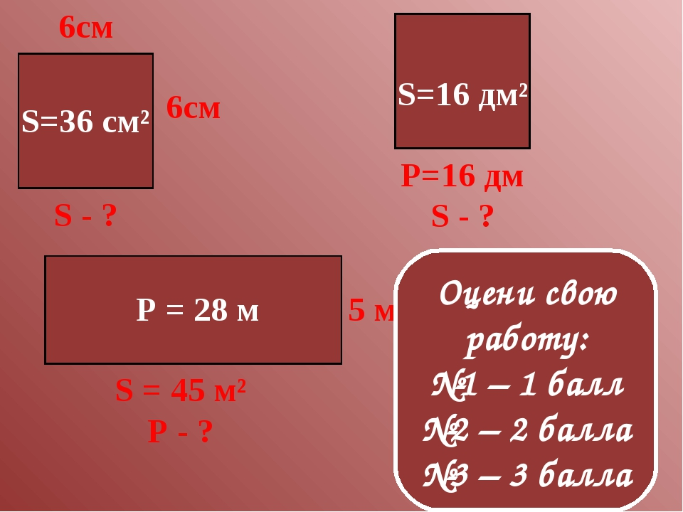 S=36 см² S=16 дм² P = 28 м Оцени свою работу: №1 – 1 балл №2 – 2 балла №3 – 3...