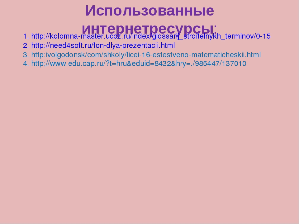 Использованные интернетресурсы: 1. http://kolomna-master.ucoz.ru/index/glossa...