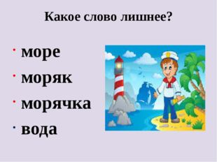 Какое слово лишнее? море моряк морячка вода