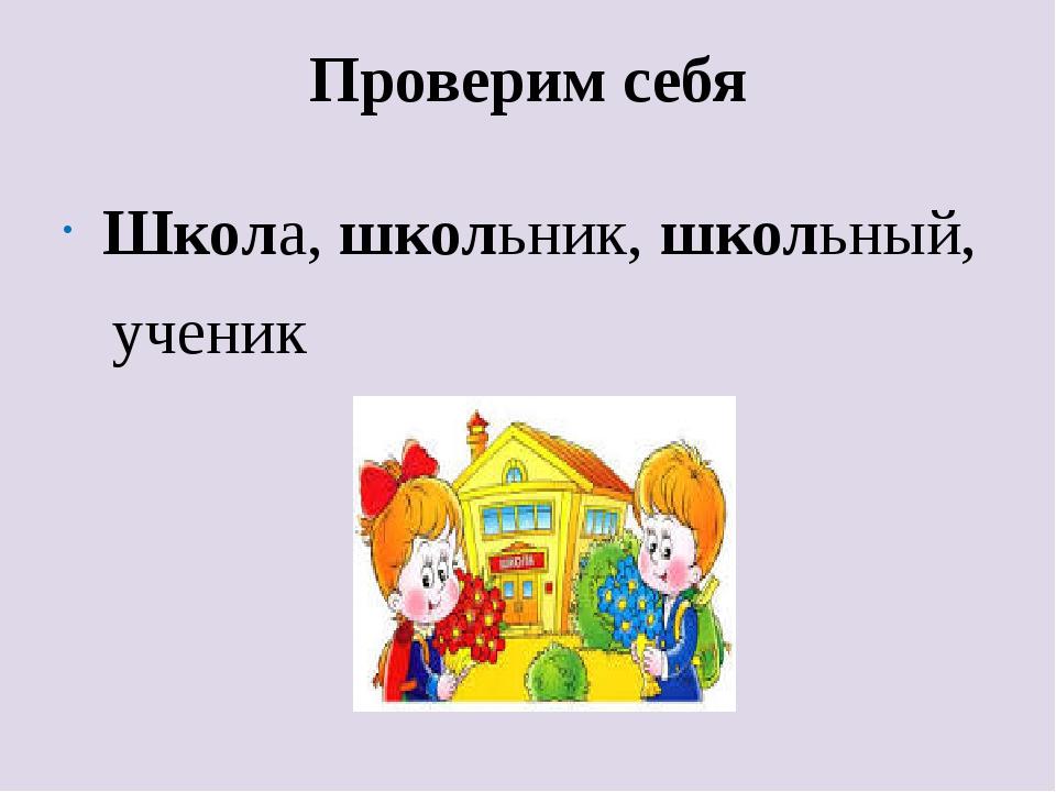 Проверим себя Школа, школьник, школьный, ученик