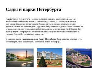 Сады и парки Петербурга Парки Санкт-Петербурга– зелёные островки на карте ка