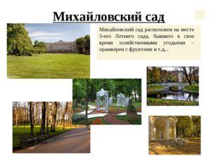 Михайловский сад Михайловский сад расположен на месте 3-его Летнего сада, быв