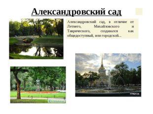 Александровский сад Александровский сад, в отличие от Летнего, Михайловского