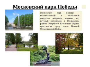 Московский парк Победы Московский парк Победы – величественный и молчаливый с