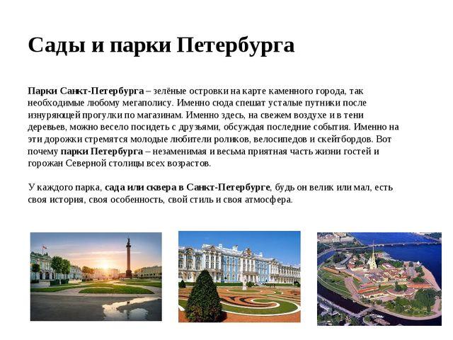 Сады и парки Петербурга Парки Санкт-Петербурга– зелёные островки на карте ка...