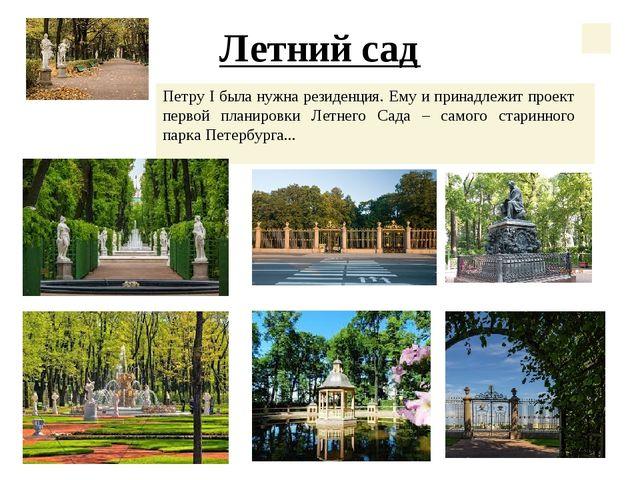 Летний сад Петру I была нужна резиденция. Ему и принадлежит проект первой пла...