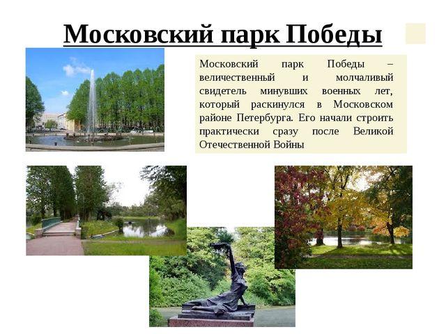 Московский парк Победы Московский парк Победы – величественный и молчаливый с...